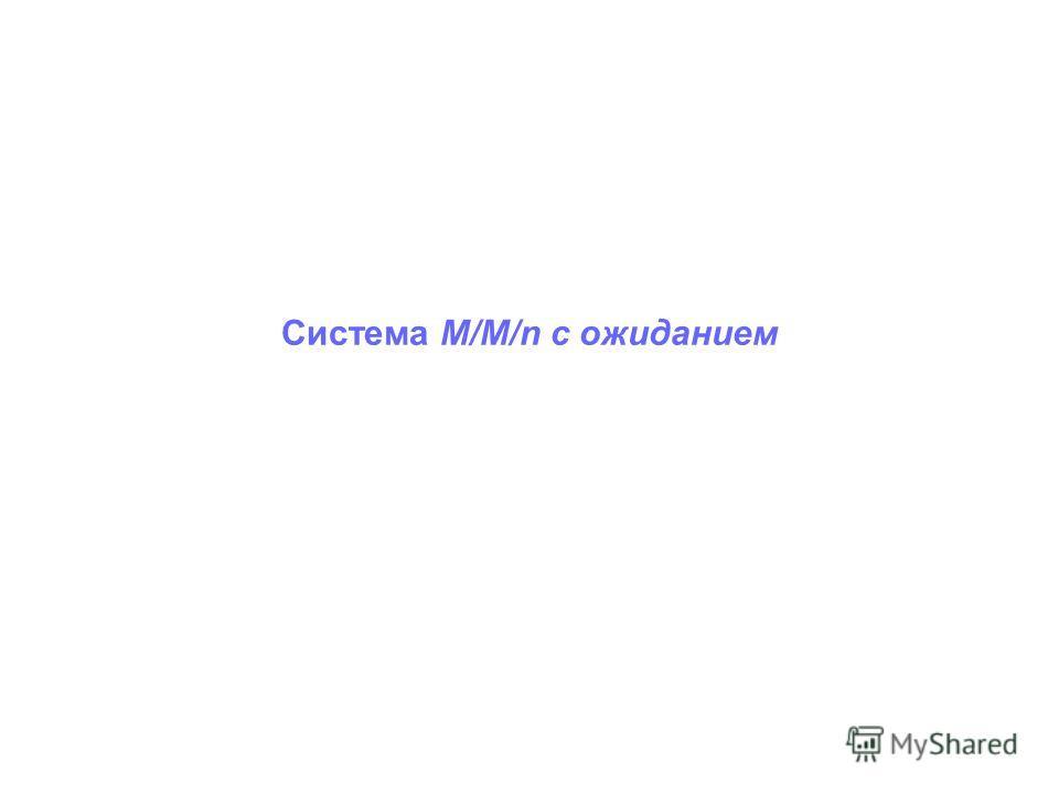 Система M/M/n с ожиданием