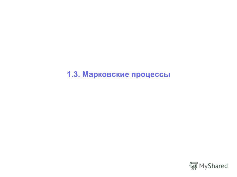 1.3. Марковские процессы