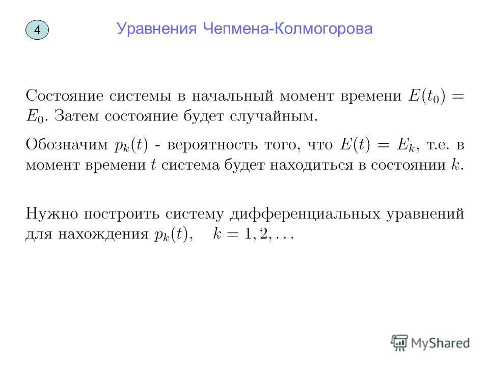 Уравнения Чепмена-Колмогорова 4