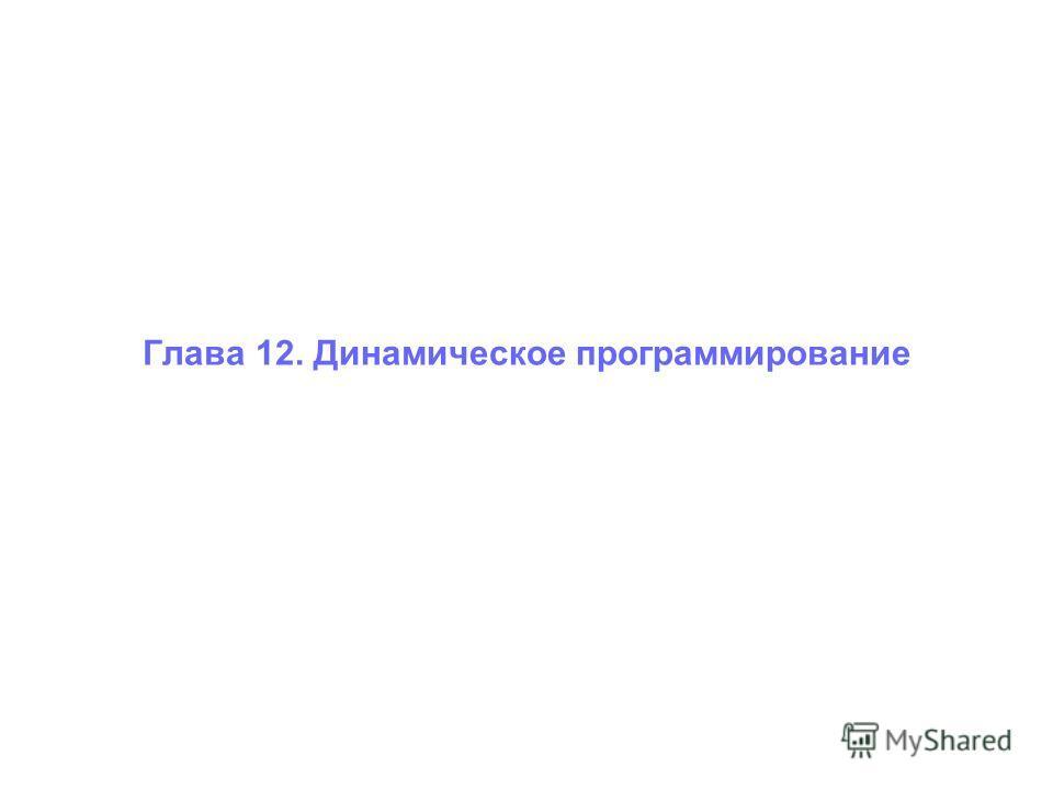 Глава 12. Динамическое программирование