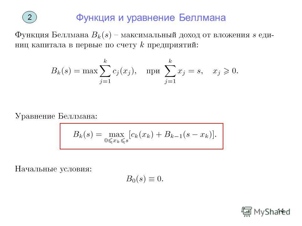 14 2 Функция и уравнение Беллмана
