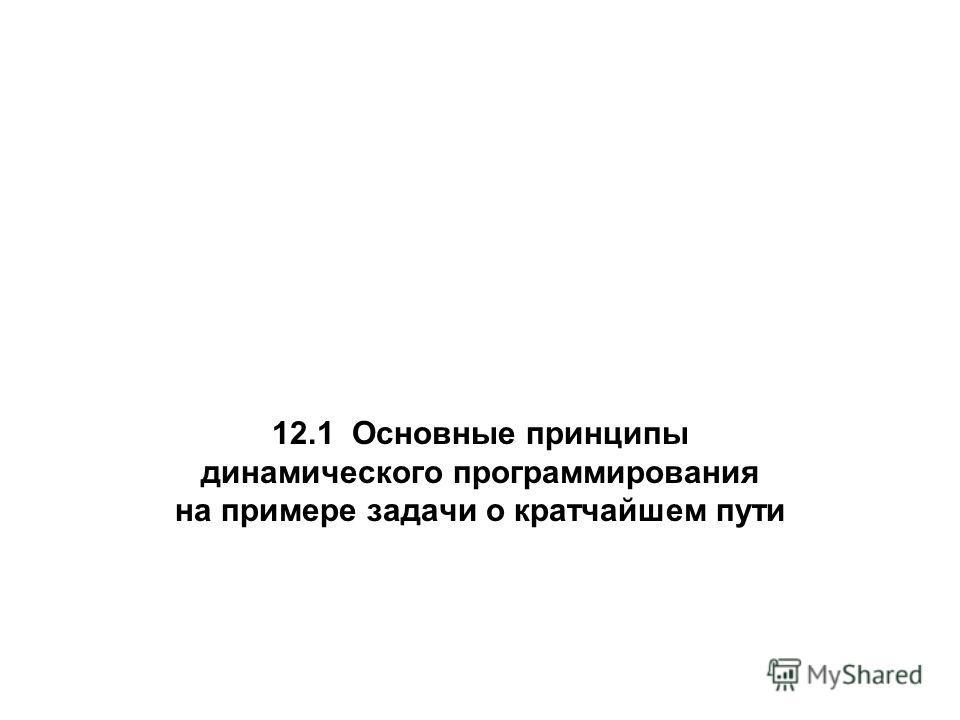 12.1 Основные принципы динамического программирования на примере задачи о кратчайшем пути