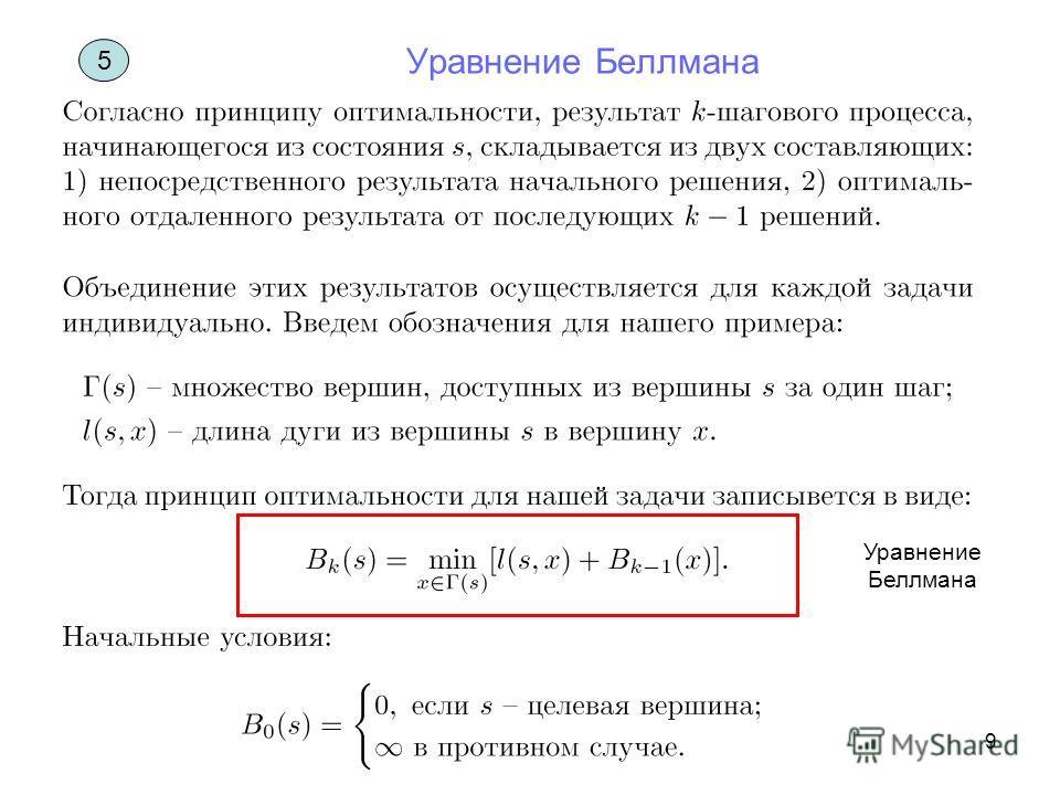 9 5 Уравнение Беллмана
