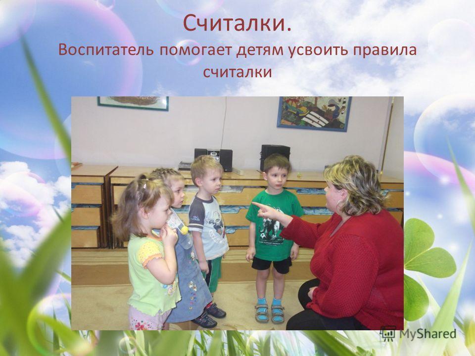 Считалки. Воспитатель помогает детям усвоить правила считалки