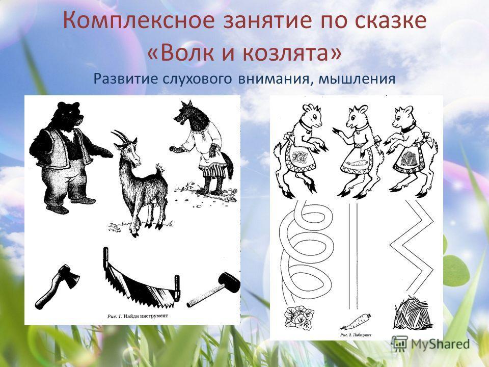 Комплексное занятие по сказке «Волк и козлята» Развитие слухового внимания, мышления Рассмотреть изображенные три дорожки. Рассказать какой величины следы. Угадать кто какие следы оставил Проверить правильность ответов