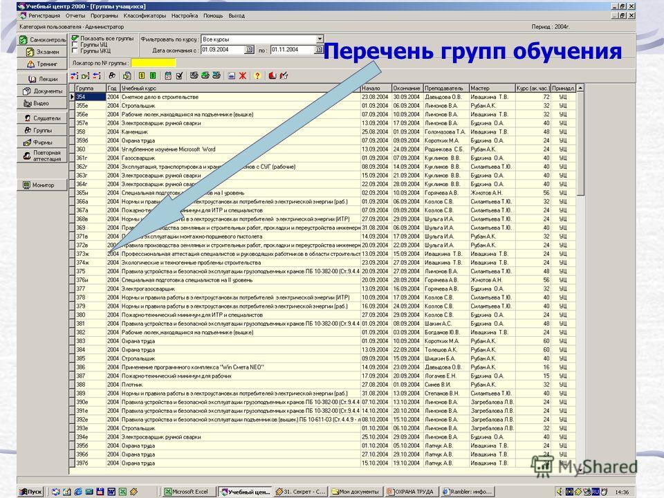 Программный комплекс «УЧЕБНЫЙ ЦЕНТР - 21 ВЕК»