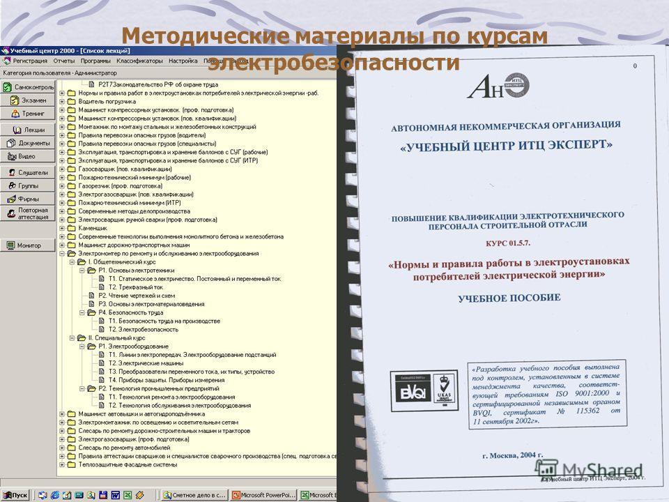 Тестирование слушателя по курсу «Нормы и правила работы в электроустановках потребителей электрической энергии»