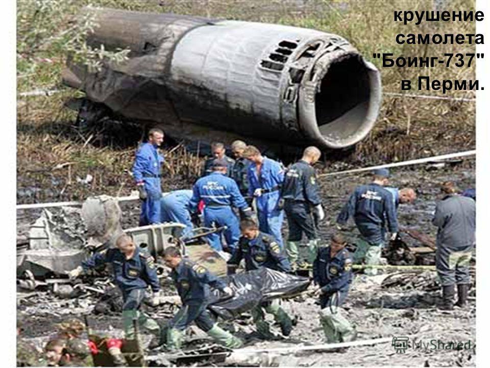 крушение самолета Боинг-737 в Перми.
