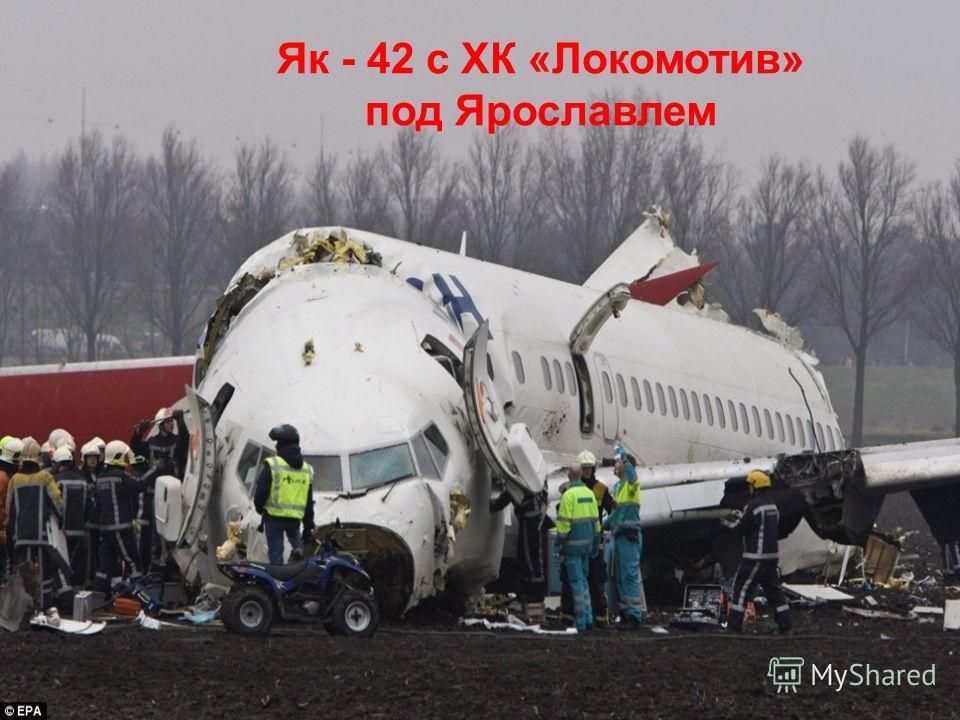 Як - 42 с ХК «Локомотив» под Ярославлем