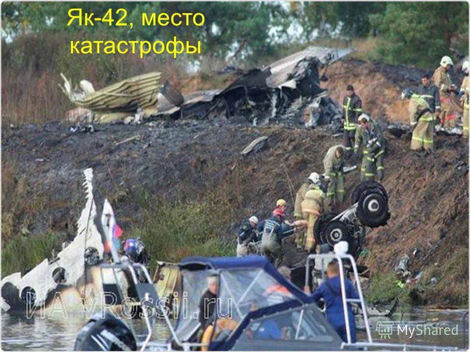 Як-42, место катастрофы
