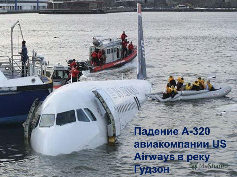 Падение А-320 авиакомпании US Airways в реку Гудзон