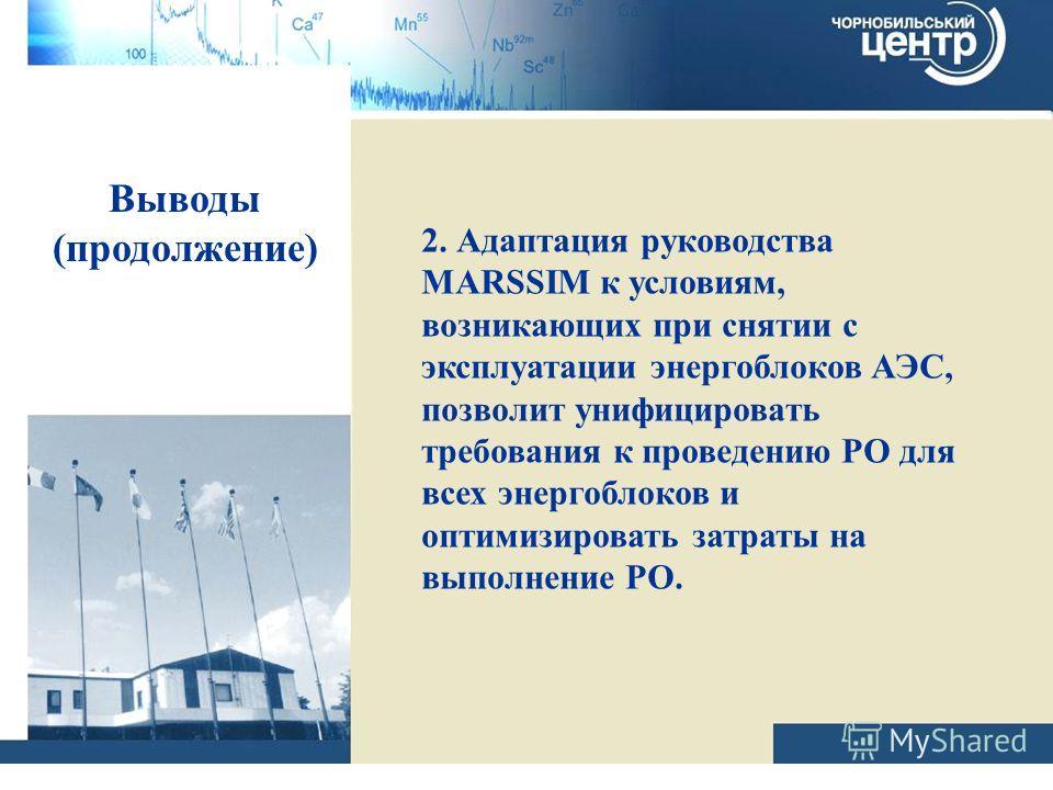 Выводы (продолжение) 2. Адаптация руководства MARSSIM к условиям, возникающих при снятии с эксплуатации энергоблоков АЭС, позволит унифицировать требования к проведению РО для всех энергоблоков и оптимизировать затраты на выполнение РО.