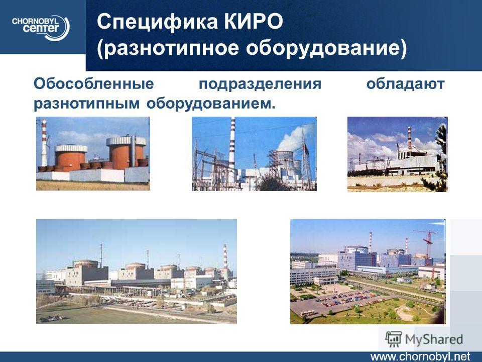 Специфика КИРО (разнотипное оборудование) www.chornobyl.net Обособленные подразделения обладают разнотипным оборудованием.