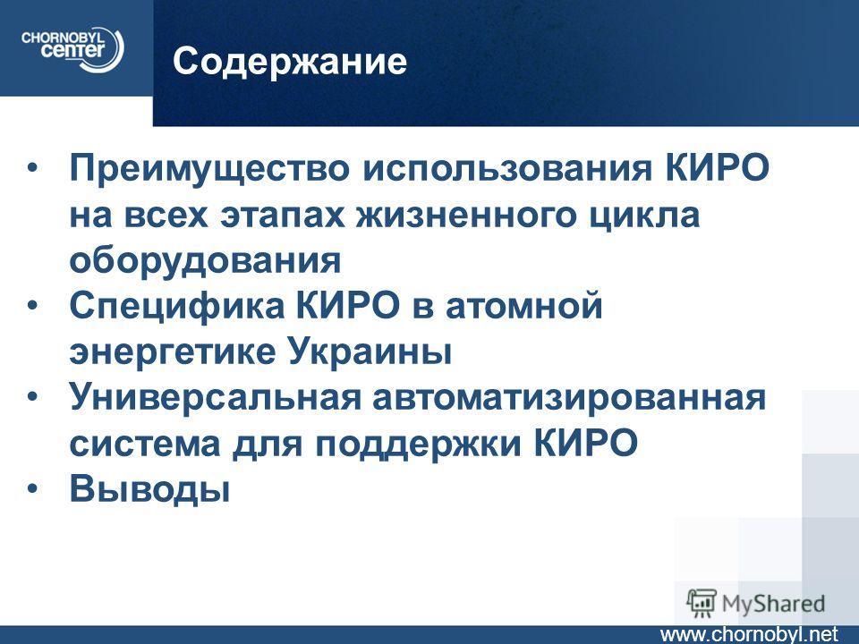 Содержание www.chornobyl.net Преимущество использования КИРО на всех этапах жизненного цикла оборудования Специфика КИРО в атомной энергетике Украины Универсальная автоматизированная система для поддержки КИРО Выводы