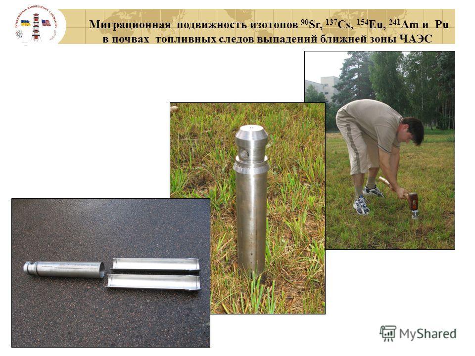 Миграционная подвижность изотопов 90 Sr, 137 Cs, 154 Eu, 241 Am и Pu в почвах топливных следов выпадений ближней зоны ЧАЭС