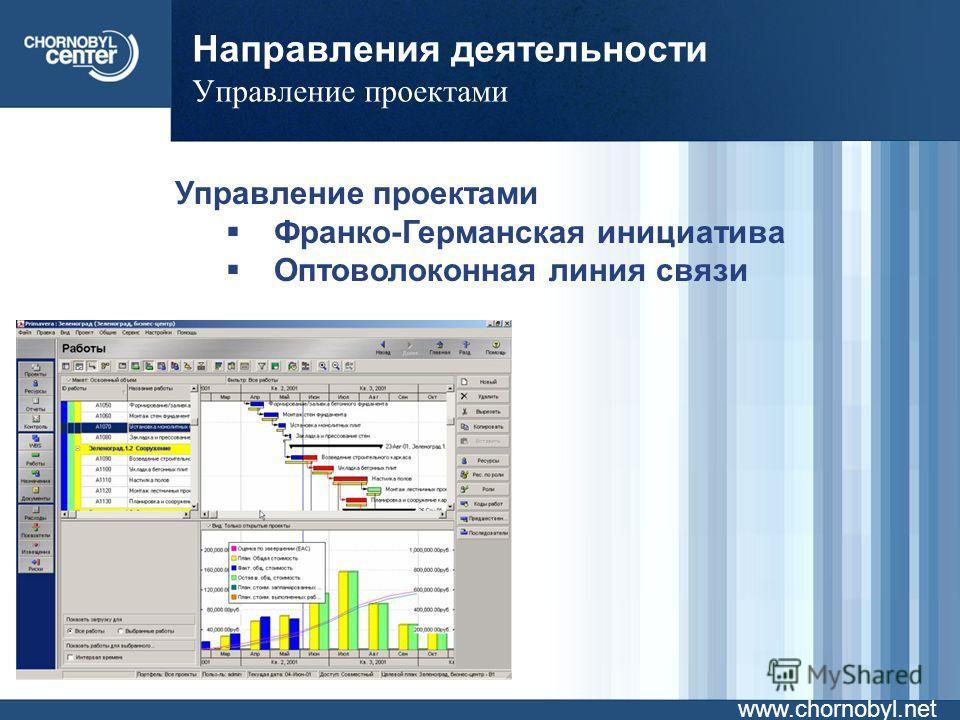 Направления деятельности Управление проектами www.chornobyl.net Управление проектами Франко-Германская инициатива Оптоволоконная линия связи