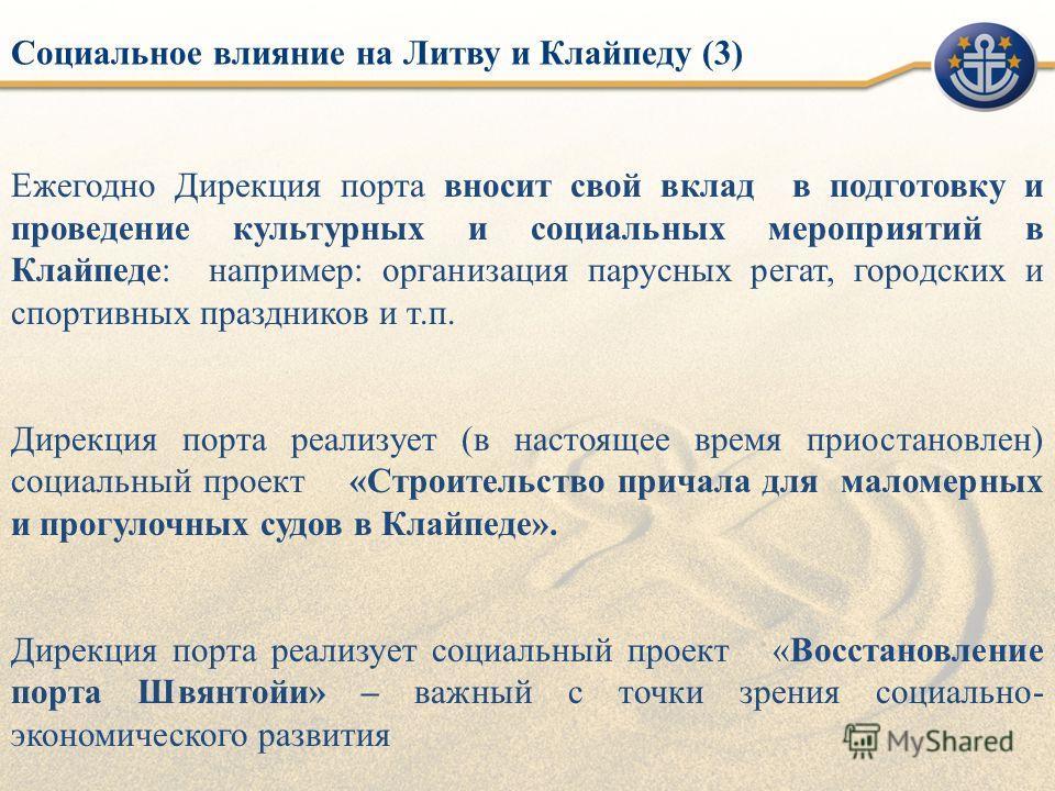 Ежегодно Дирекция порта вносит свой вклад в подготовку и проведение культурных и социальных мероприятий в Клайпеде: например: организация парусных регат, городских и спортивных праздников и т.п. Дирекция порта реализует (в настоящее время приостановл