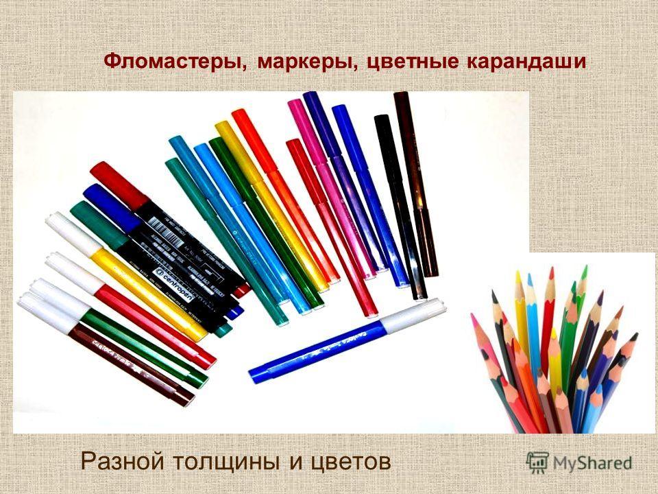 Фломастеры, маркеры, цветные карандаши Разной толщины и цветов