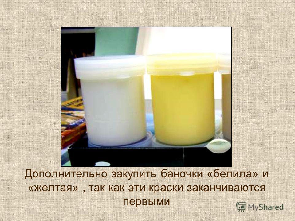 Дополнительно закупить баночки «белила» и «желтая», так как эти краски заканчиваются первыми