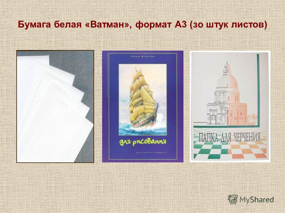 Бумага белая «Ватман», формат А3 (зо штук листов)