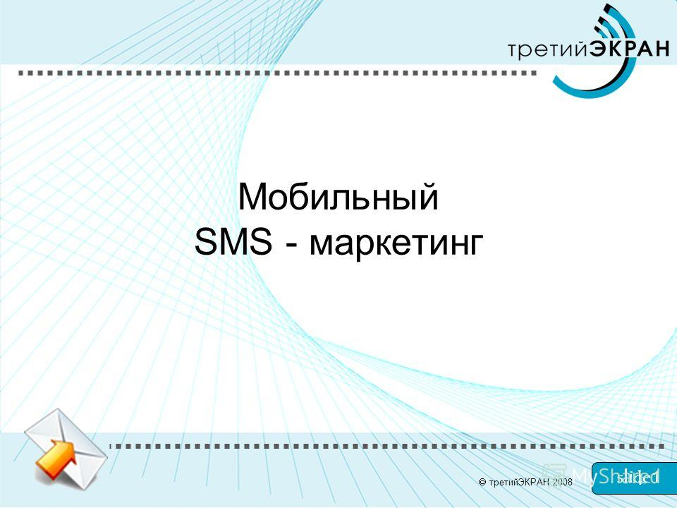 slide 1 Мобильный SMS - маркетинг третийЭКРАН 2008