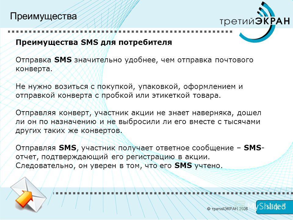 slide 3 Преимущества SMS для потребителя Отправка SMS значительно удобнее, чем отправка почтового конверта. Не нужно возиться с покупкой, упаковкой, оформлением и отправкой конверта с пробкой или этикеткой товара. Отправляя конверт, участник акции не