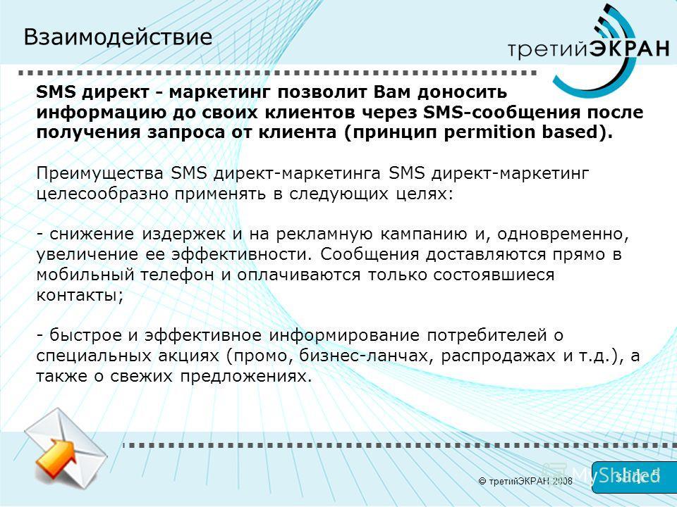 slide 5 SMS директ - маркетинг позволит Вам доносить информацию до своих клиентов через SMS-сообщения после получения запроса от клиента (принцип permition based). Преимущества SMS директ-маркетинга SMS директ-маркетинг целесообразно применять в след