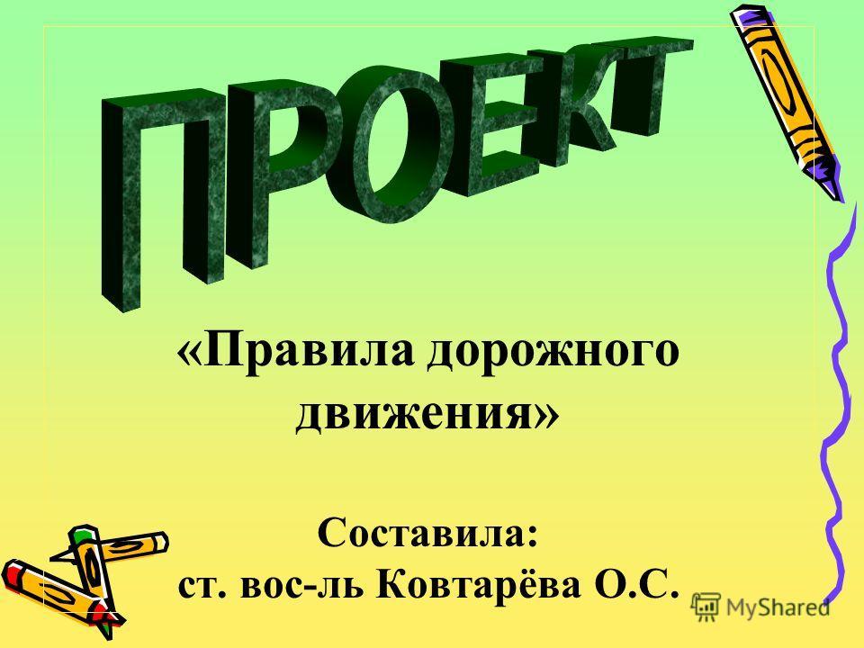 «Правила дорожного движения» Составила: ст. вос-ль Ковтарёва О.С.