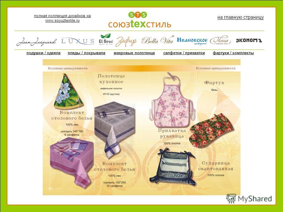 полная коллекция дизайнов на www.soyuztextile.ru на главную страницу подушки / одеялапледы / покрываламахровые полотенцасалфетки / прихваткифартуки / комплекты