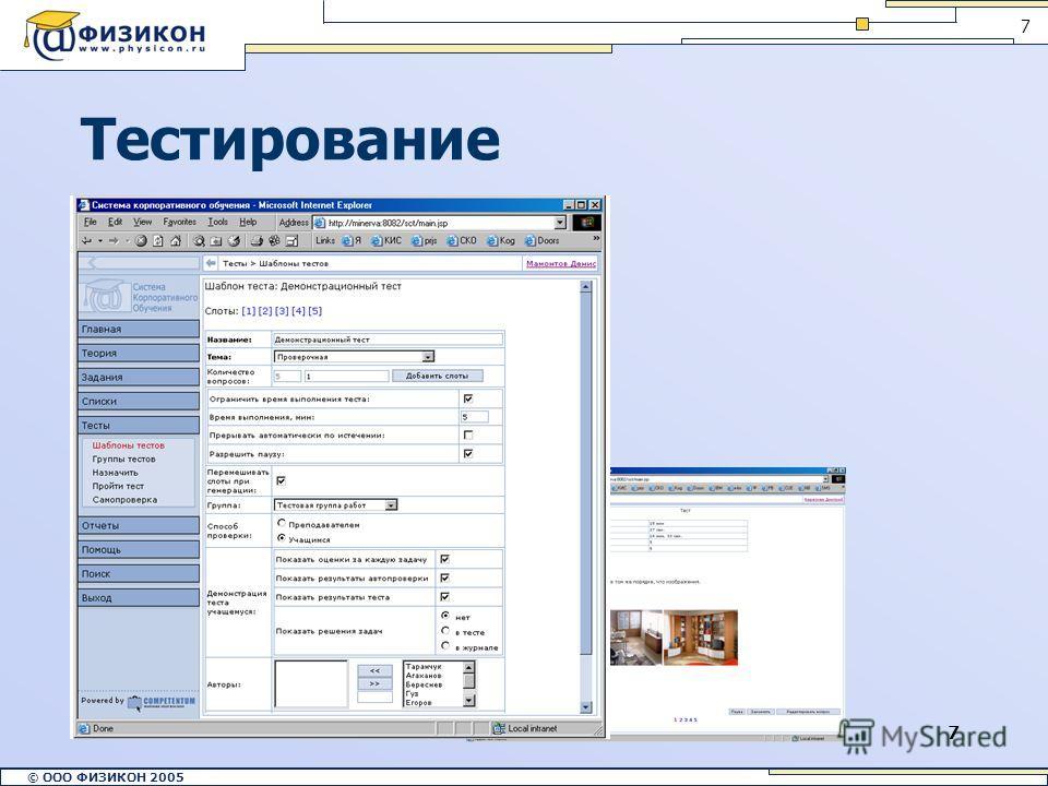 © ООО ФИЗИКОН 2002 © ООО ФИЗИКОН 2005 7 7 Тестирование
