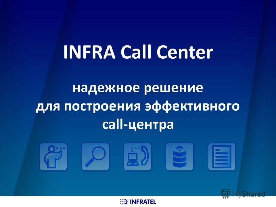 INFRA Call Center надежное решение для построения эффективного call-центра