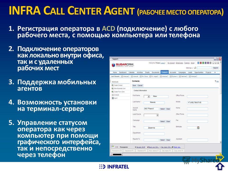 INFRA C ALL C ENTER A GENT ( РАБОЧЕЕ МЕСТО ОПЕРАТОРА ) 2.Подключение операторов как локально внутри офиса, так и с удаленных рабочих мест 3.Поддержка мобильных агентов 4.Возможность установки на терминал-сервер 5.Управление статусом оператора как чер