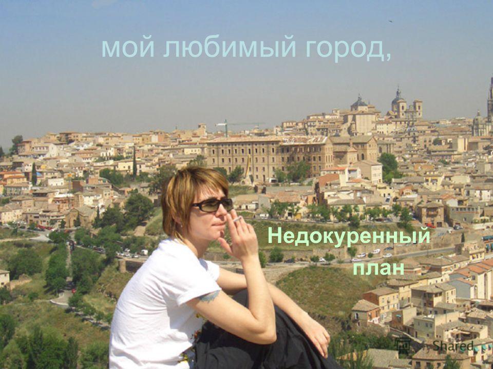 мой любимый город, Недокуренный план