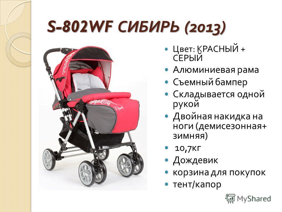 S-802WF СИБИРЬ (2013) Цвет : КРАСНЫЙ + СЕРЫЙ Алюминиевая рама Съемный бампер Складывается одной рукой Двойная накидка на ноги ( демисезонная + зимняя ) 10,7 кг Дождевик корзина для покупок тент / капор