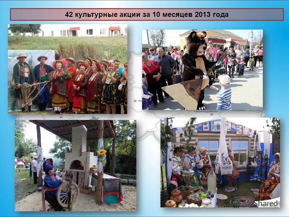 42 культурные акции за 10 месяцев 2013 года