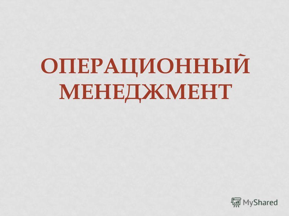 ОПЕРАЦИОННЫЙ МЕНЕДЖМЕНТ