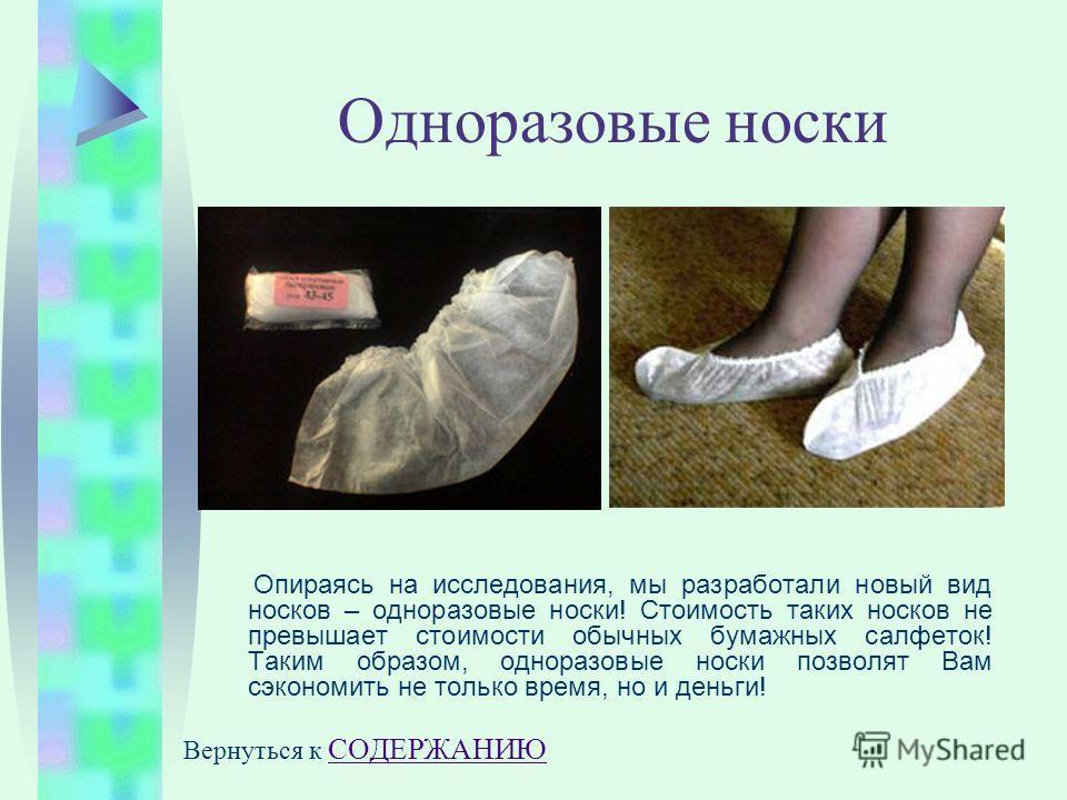 Одноразовые носки Опираясь на исследования, мы разработали новый вид носков – одноразовые носки! Стоимость таких носков не превышает стоимости обычных бумажных салфеток! Таким образом, одноразовые носки позволят Вам сэкономить не только время, но и д