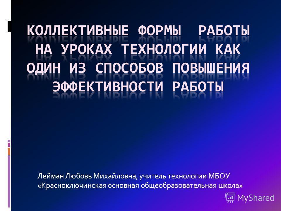 Лейман Любовь Михайловна, учитель технологии МБОУ «Красноключинская основная общеобразовательная школа»
