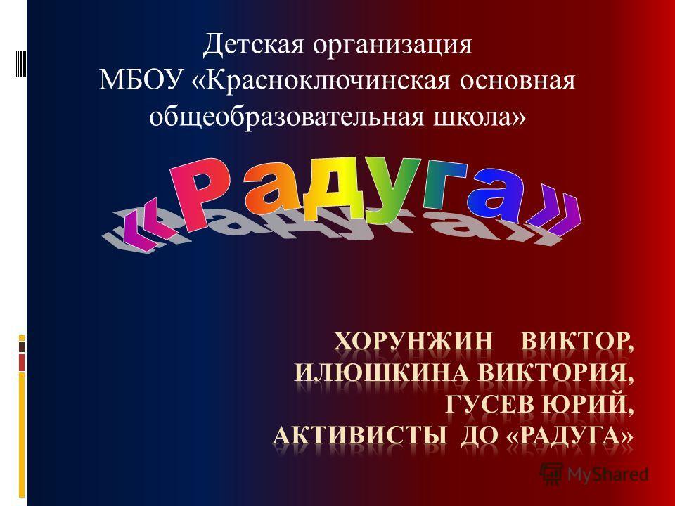 Детская организация МБОУ «Красноключинская основная общеобразовательная школа»