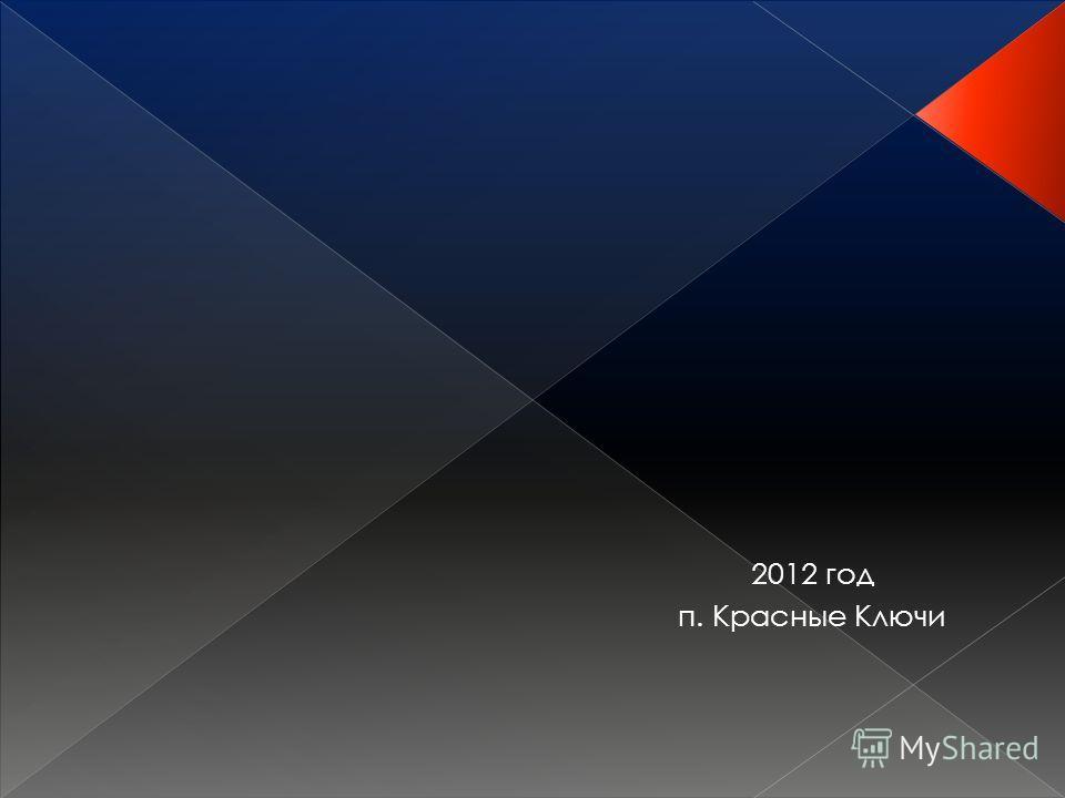 2012 год п. Красные Ключи