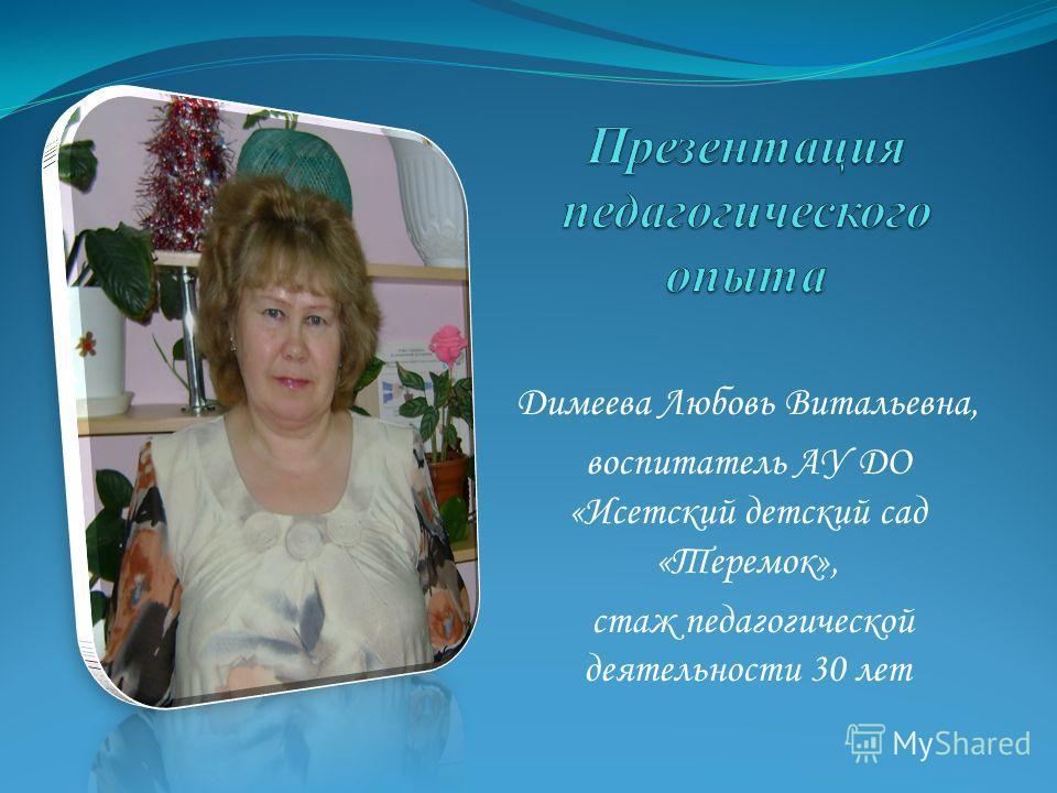 Димеева Любовь Витальевна, воспитатель АУ ДО «Исетский детский сад «Теремок», стаж педагогической деятельности 30 лет