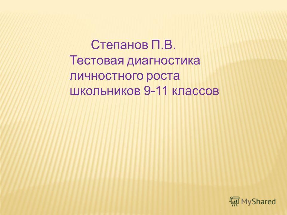 Степанов П.В. Тестовая диагностика личностного роста школьников 9-11 классов