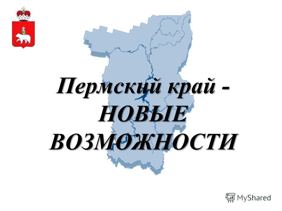 Пермский край - НОВЫЕ ВОЗМОЖНОСТИ