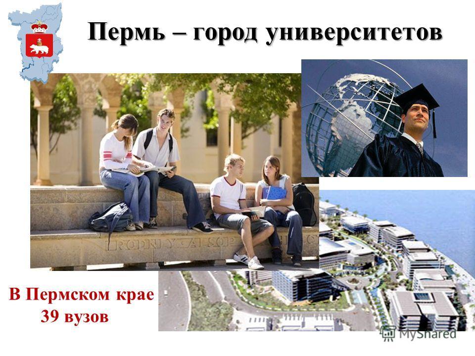 Пермь – город университетов В Пермском крае 39 вузов