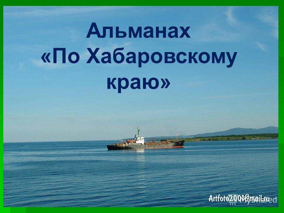 Альманах «По Хабаровскому краю»