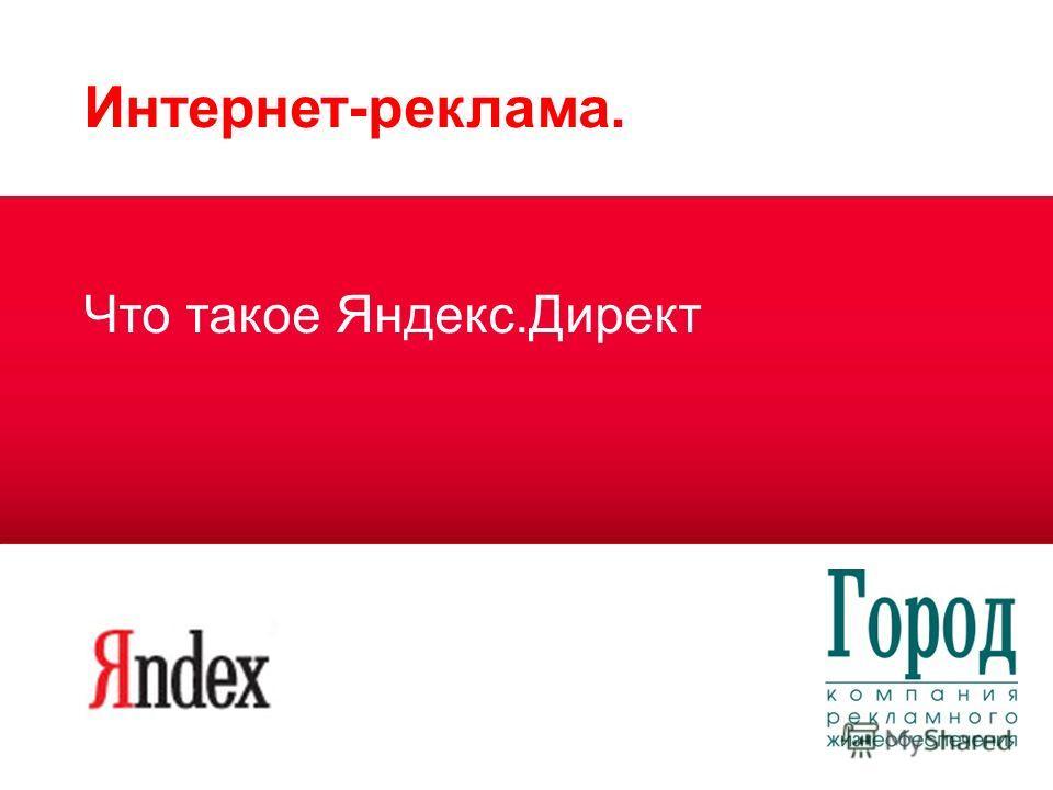 Интернет-реклама. Что такое Яндекс.Директ