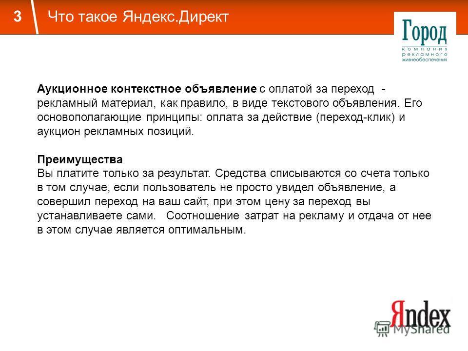 Контекстная реклама в яндексе директ правила размещения