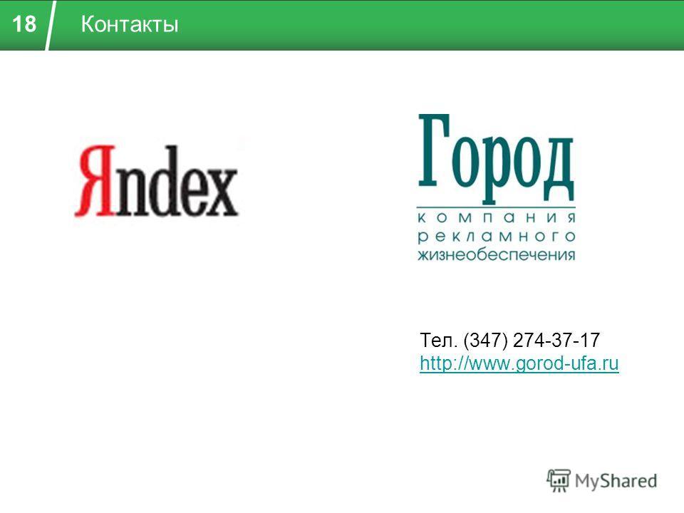 Тел. (347) 274-37-17 http://www.gorod-ufa.ru http://www.gorod-ufa.ru Контакты18
