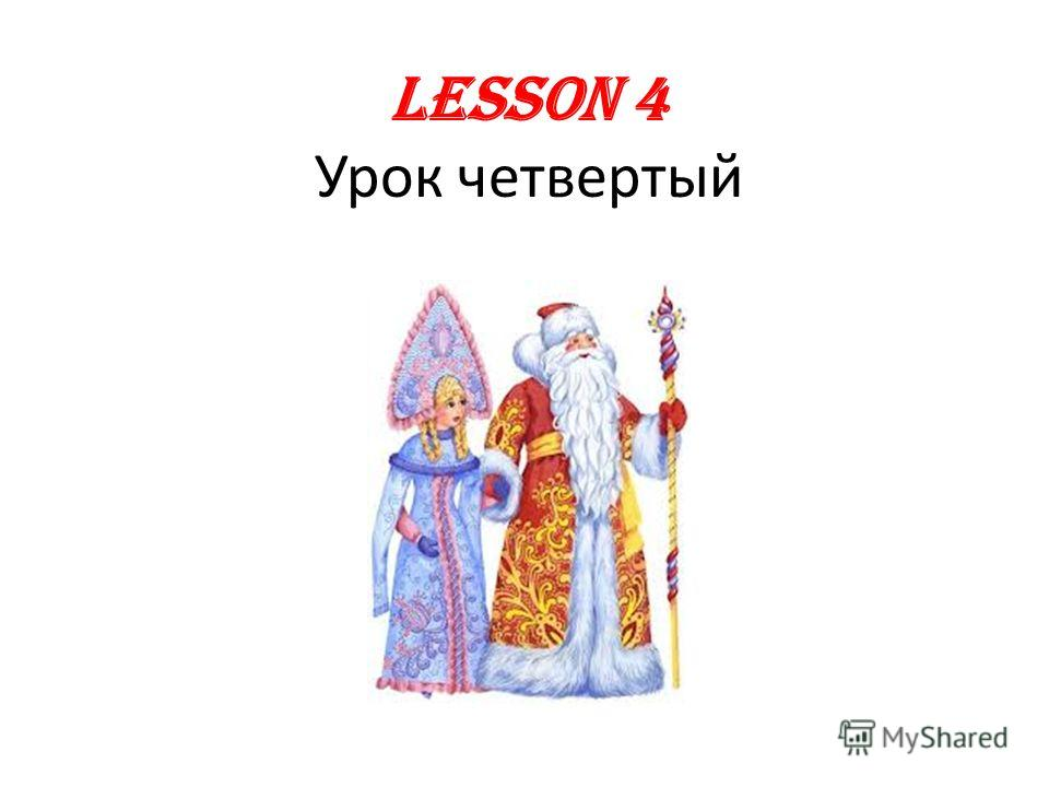 Lesson 4 Урок четвертый