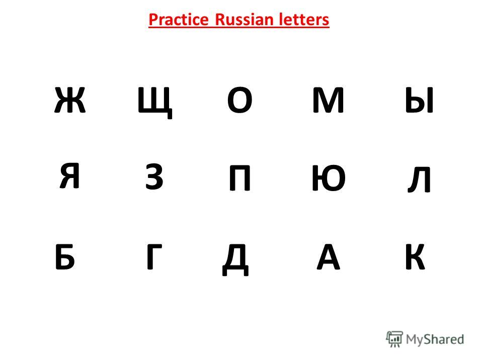 Practice Russian letters ЖЩОМЫ Я З ПЮ Л БГДАК